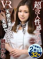 """""""超""""没入性感エステ vol.19"""