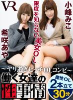 働く女達の性事情〜ヤリ過ぎビッチOLコンビ〜