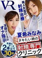 ヌキたい時の射精専門クリニック vol.1