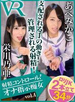 射精コントロール!オナ指示痴女 vol.4