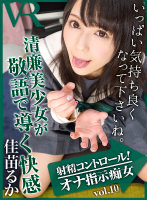 射精コントロール!オナ指示痴女 vol.10