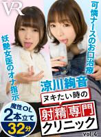ヌキたい時の射精専門クリニック vol.4
