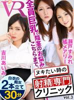 ヌキたい時の射精専門クリニック vol.3
