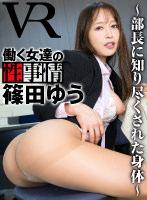 働く女達の性事情〜部長に知り尽くされた身体〜 篠田ゆう