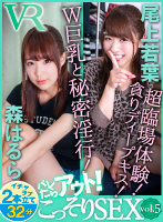 バレたらアウト!コッソリSEX vol.5