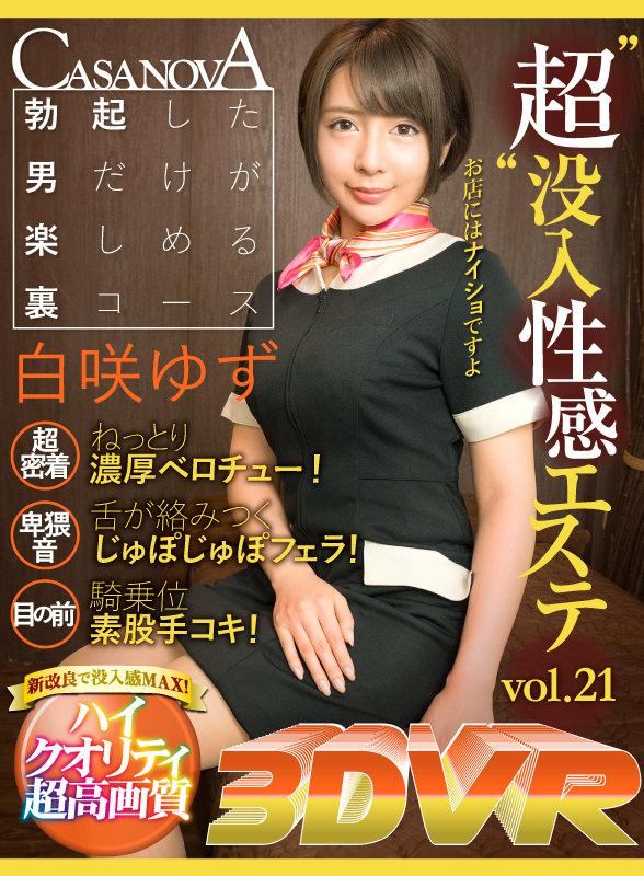 """""""超""""没入性感エステ vol.21 白咲ゆず"""