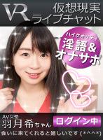 仮想現実ライブチャット AV女優 羽月希ちゃんログイン中