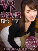 完熟の味〜上司の奥さんに誘惑されて〜 篠宮千明