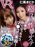 """""""超""""没入性感エステ vol.17"""