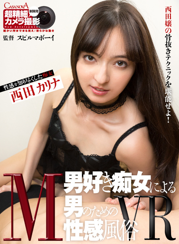 M男好き痴女によるM男のためのM性感風俗VR 西田カリナ