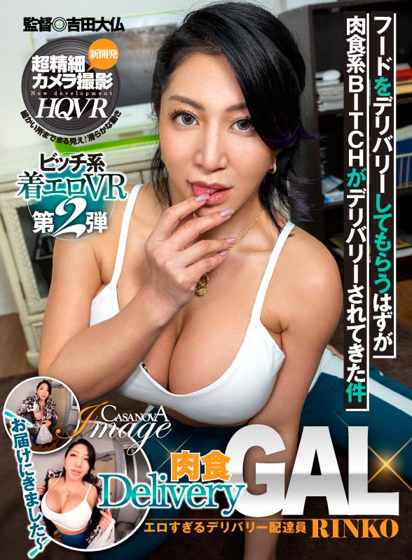 肉食Delivery GAL RINKO